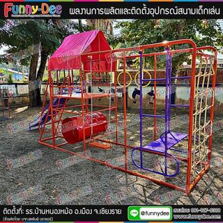 การติดตั้งเครื่องเล่นสนามเด็ก-อุปกรณ์สนามเด็กเล่น-07