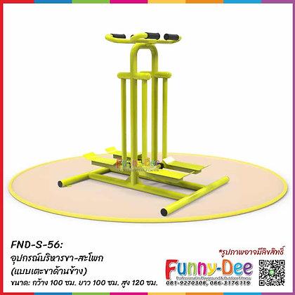 FND-S-56 : อุปกรณ์บริหารขา-สะโพก (แบบเตะขาด้านข้าง)