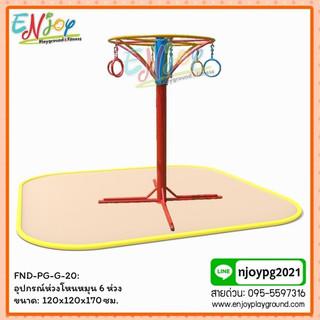 หากสนใจสอบถามข้อมูล/สั่งซื้อเครื่องเล่นสามารถติดต่อได้ที่ Line: njoypg2021 (http://line.me/ti/p/~njoypg2021) เครื่องเล่นสนามเด็ก, อุปกรณ์สนามเด็กเล่น, ม้าหมุน, เครื่องเล่นสนามกลางแจ้ง