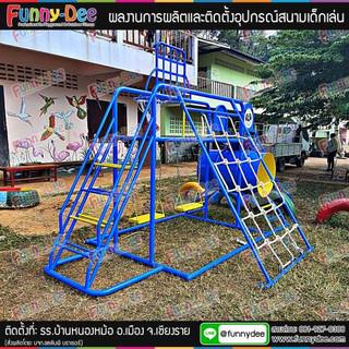 การติดตั้งเครื่องเล่นสนามเด็ก-อุปกรณ์สนามเด็กเล่น-13