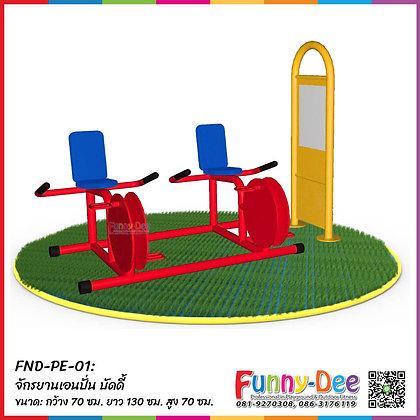 FND-PE-01 : จักรยานเอนปั่น บัดดี้