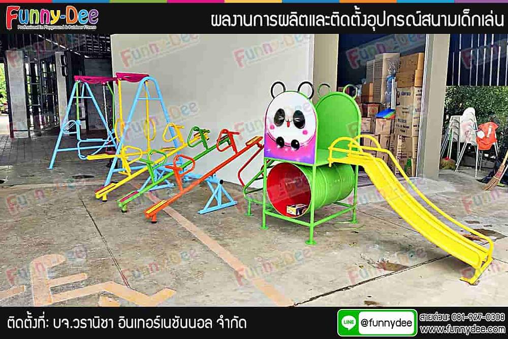 เครื่องเล่นสนามเด็ก, อุปกรณ์สนามเด็กเล่น, เครื่องเล่นสนามกลางแจ้ง, เครื่องเล่นสนาม, กระดานลื่น, เครื่องเล่นสนามเด็กเล่น, เครื่องเล่นสนามราคาถูก, เครื่องเล่นกลางแจ้ง, เครื่องเล่นสนามเหล็ก, ราคาเครื่องเล่นสนามกลางแจ้ง, เครื่องเล่นเด็กกลางแจ้ง, กระดานลื่นเหล็ก, เครื่องเล่นในสนามเด็กเล่น, เครื่องเล่นปีนป่าย, เครื่องเล่นสนามเด็ก, ของเล่นในสนามเด็กเล่น, ชุดเครื่องเล่นสนาม, เครื่องเล่นเด็กสนาม, เครื่องเล่นสนามตามแบบที่สพฐกำหนด, โรงงานผลิตเครื่องเล่นสนาม, ชิงช้าสนามเด็กเล่น, เครื่องเล่นอนุบาล, เครื่องเล่นสนามประชารัฐ, ของเล่นสนามเหล็ก, เครื่องเล่นสนามชุดสพฐ, ราคาเครื่องเล่นสนามเด็กเล่น