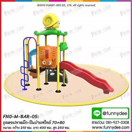 FND-M-BAR-05 : ชุดหอปลาหมึก-ปีนป่ายสไลด์ 70+80 (เครื่องเล่นสนามเด็ก)