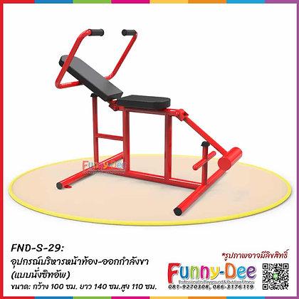 FND-S-29 :  อุปกรณ์บริหารหน้าท้อง-ออกกำลังขา (แบบนั่งซิทอัพ)