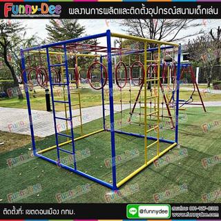 การติดตั้งอุปกรณ์สนามเด็กเล่น เขตดอนเมือง กรุงเทพ-06
