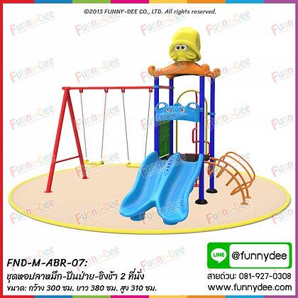 FND-M-ABR-07 : ชุดหอปลาหมึก-ปีนป่าย-ชิงช้า 2 ที่นั่ง