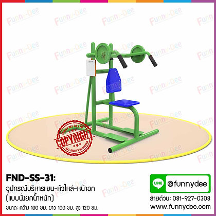 FND-SS-31 : อุปกรณ์บริหารแขน-หัวไหล่-หน้าอก (แบบนั่งยกน้ำหนัก)