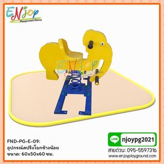 FND-PG-E-09: อุปกรณ์สปริงโยกช้างน้อย