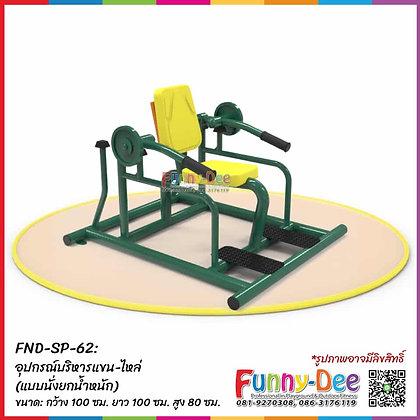 FND-SP-62 : อุปกรณ์บริหารแขน-ไหล่ (แบบนั่งยกน้ำหนัก)
