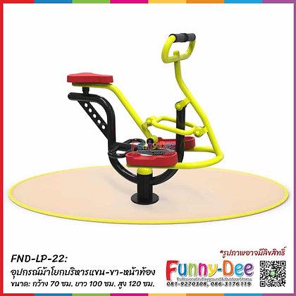 FND-LP-22 : อุปกรณ์ม้าโยกบริหารแขน-ขา-หน้าท้อง