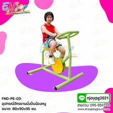 FND-PE-03 อุปกรณ์จักรยานนั่งปั่นน้องหนู (เครื่องออกกำลังกายเด็ก)
