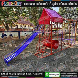 การติดตั้งเครื่องเล่นสนามเด็ก-อุปกรณ์สนามเด็กเล่น-09