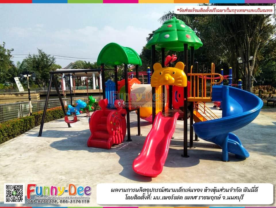 การติดตั้ง-อุปกรณ์สนามเด็กเล่น-รุ่นพิเศษ-ของ-หจก.ฟันนี่ดี-Playground-08