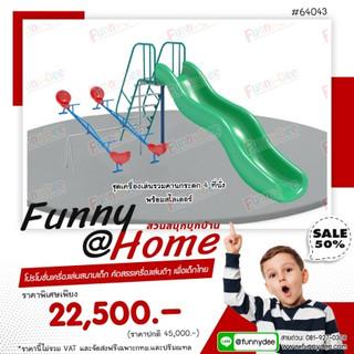 โปรโมชั่นเครื่องเล่นสนามเด็ก อุปกรณ์สนามเด็กเล่น #64043
