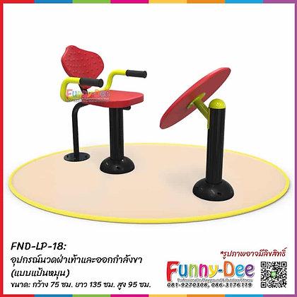 FND-LP-18 : อุปกรณ์นวดฝ่าเท้าและออกกำลังขา (แบบแป้นหมุน)