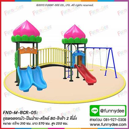 FND-M-BCR-05 : ชุดหอดอกบัว-ปีนป่าย-สไลด์ 80-ชิงช้า 2 ที่นั่ง (เครื่องเล่นสนามเด็ก)