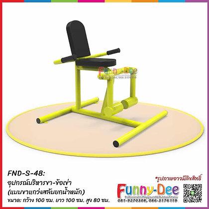 FND-S-48 : อุปกรณ์บริหารขา-ข้อเข่า (แบบขาแกว่งสลับยกน้ำหนัก)