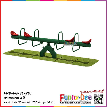 FND-PG-SE-20 : คานกระดก 4 ที่