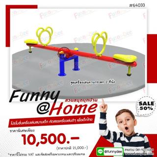 โปรโมชั่นเครื่องเล่นสนามเด็ก อุปกรณ์สนามเด็กเล่น #64033