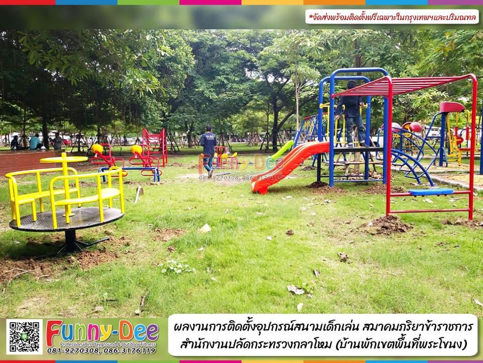 ผลงานการติดตั้งอุปกรณ์สนามเด็กเล่น สมาคมภริยาข้าราชการสำนักงานปลัดกระทรวงกลาโหม (เขตพื้นที่พระโขนง)