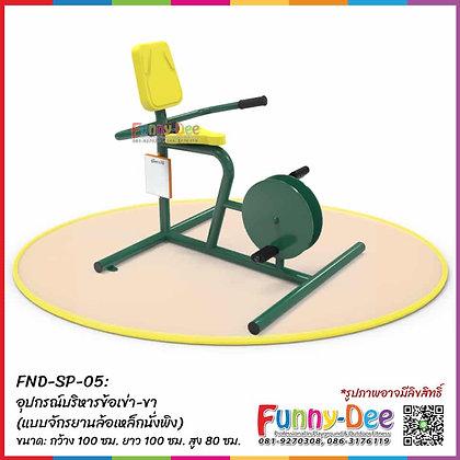 FND-SP-05 : อุปกรณ์บริหารข้อเข่า-ขา  (แบบจักรยานล้อเหล็กนั่งพิง)