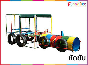 Base-Playground-10-หัดขับ.jpg