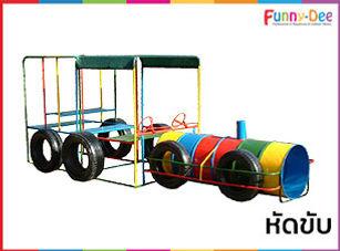 เครื่องเล่นสนามเด็กเล่น ประเภทหัดขับ