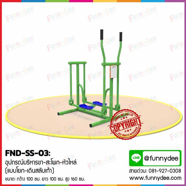 FND-SS-03 : อุปกรณ์บริหารแขน-หน้าอก-หัวไหล่ (แบบถ่าง-หุบยกตุ้มน้ำหนัก)