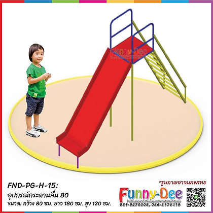 FND-PG-H-15 : อุปกรณ์กระดานลื่น 80