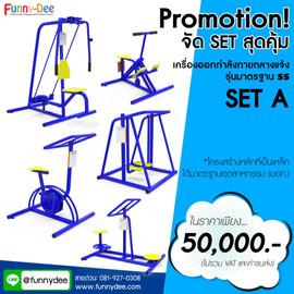 Promotion-FunnyDee-เซ็ตสุดคุ้ม-FB-SETA-1