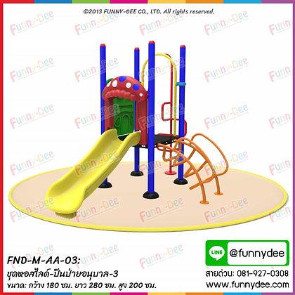 FND-M-AA-03 : ชุดหอสไลด์-ปีนป่ายอนุบาล-3