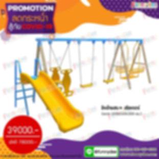 โปรโมชั่น-เครื่องเล่นสนามเด็กเล่น-สู้ภัยCovid19-ชุดที่ 10