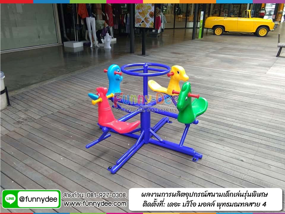 ม้าหมุนหรรษา4ที่นั่ง-อุปกรณ์สนามเด็กเล่น-เครื่องเล่นสนามเด็ก-01