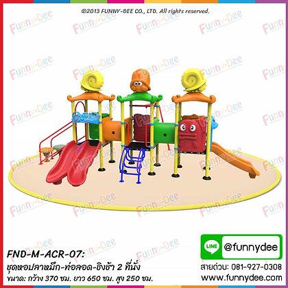 FND-M-ACR-07 : ชุดหอปลาหมึก-ท่อลอด-ชิงช้า 2 ที่นั่ง