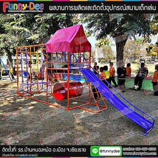 การติดตั้งเครื่องเล่นสนามเด็ก-อุปกรณ์สนามเด็กเล่น-08
