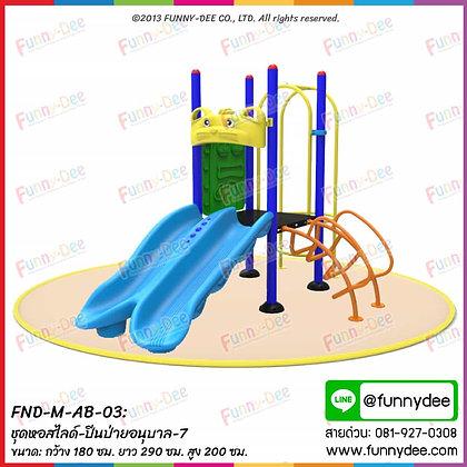 FND-M-AB-03 : ชุดหอสไลด์-ปีนป่ายอนุบาล-7