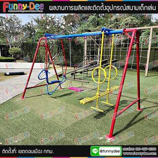 การติดตั้งอุปกรณ์สนามเด็กเล่น เขตดอนเมือง กรุงเทพ-04