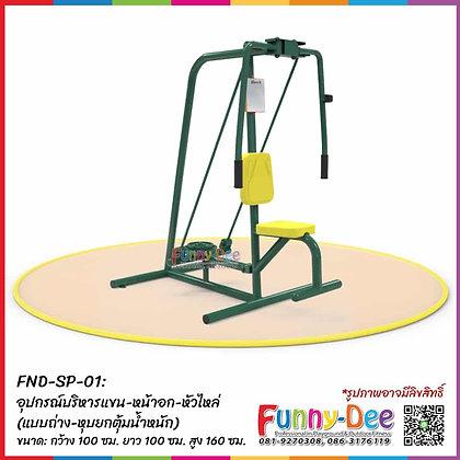 FND-SP-01 : อุปกรณ์บริหารแขน-หน้าอก-หัวไหล่  (แบบถ่าง-หุบยกตุ้มน้ำหนัก)