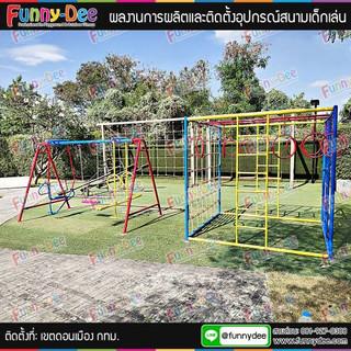 การติดตั้งอุปกรณ์สนามเด็กเล่น เขตดอนเมือง กรุงเทพ-11