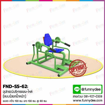 FND-SS-62 : อุปกรณ์บริหารแขน-ไหล่ (แบบนั่งยกน้ำหนัก)