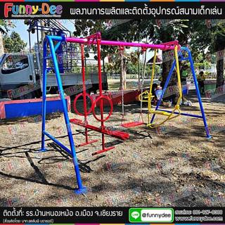 การติดตั้งเครื่องเล่นสนามเด็ก-อุปกรณ์สนามเด็กเล่น-06
