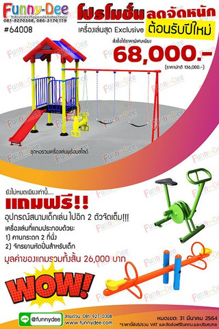 โปรโมชั่นเครื่องเล่นสนามเด็ก ลดราคาต้อนรับปีใหม่ #64008
