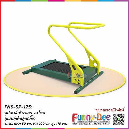 FND-SP-125 : อุปกรณ์บริหารขา-สะโพก (แบบลู่เดินลูกกลิ้ง)