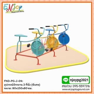 FND-PG-J-04: อุปกรณ์จักรยาน 3 ที่นั่ง (พิเศษ)