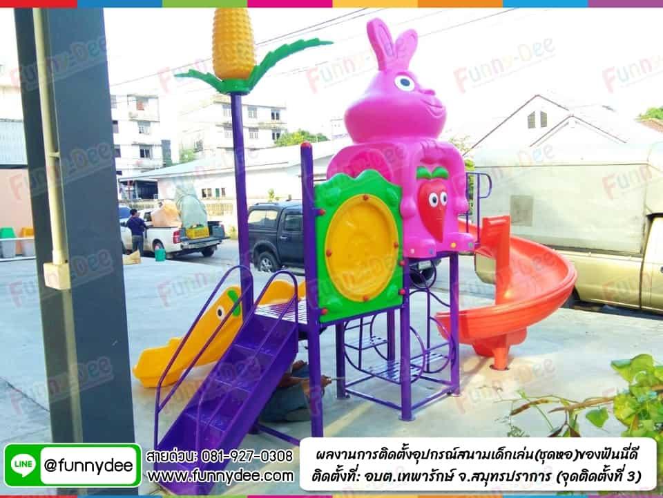 ผลงานการผลิตอุปกรณ์สนามเด็กเล่นประเภทชุดหอ ติดตั้งที่อบต.เทพารักษ์ จ.สมุทรปราการ ภาพที่ 04