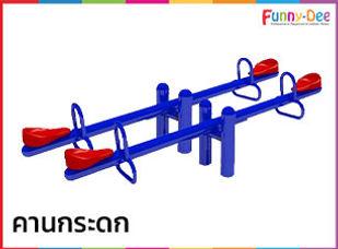 Special-Playground-05-คานกระดก.jpg