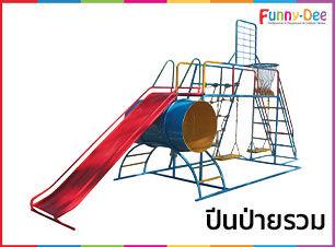 Base-Playground-03-ปีนป่ายรวม.jpg
