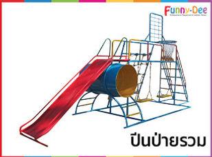เครื่องเล่นสนามเด็กเล่น ประเภทปีนป่ายรวม
