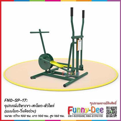 FND-SP-17 : อุปกรณ์บริหารขา-สะโพก-หัวไหล่  (แบบโยก-วิ่งล้อถ่วง)