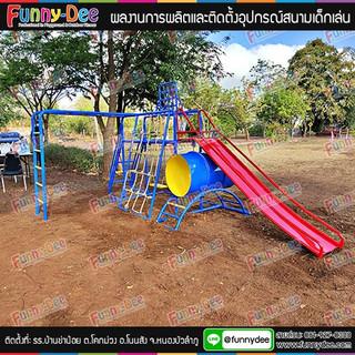 ผลงานการผลิตและติดตั้ง อุปกรณ์สนามเด็กเล่น เครื่องเล่นสนามเด็ก